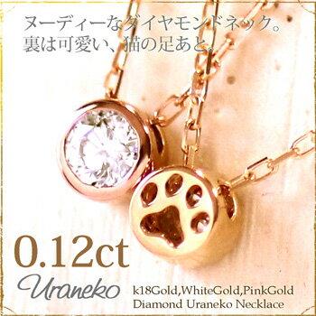 K18 ゴールド 0.12ct 猫の足あと ダイヤモンド ネックレス ペンダント