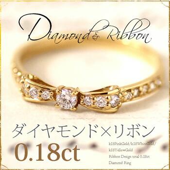 K18 ゴールド 0.18ct ダイヤモンド リボン リング