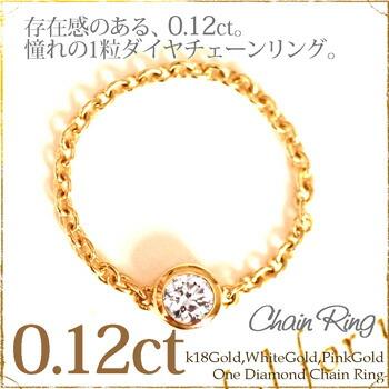 K18 ゴールド 0.12ct ダイヤモンド チェーンリング
