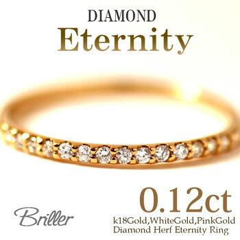 K18 ゴールド 0.12ct ダイヤモンド エタニティリング