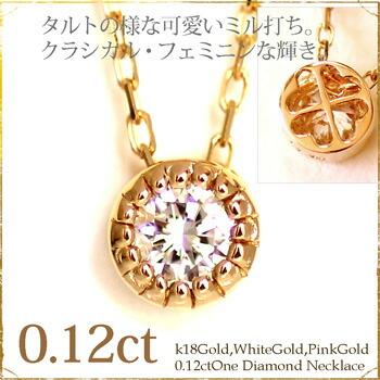 K18 ゴールド 0.12ct ミル打ち ダイヤモンド ネックレス ペンダント