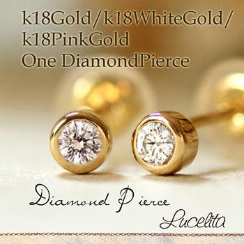 K18 ゴールド 0.14ct フクリン 一粒石 ピアス