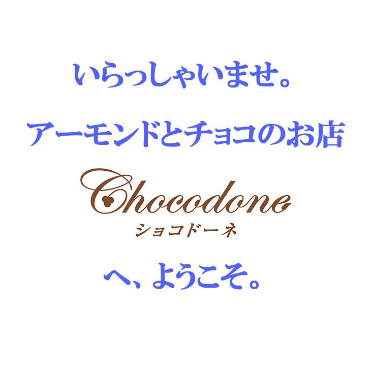 ショコドーネ