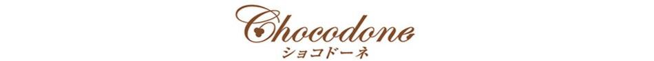 ショコドーネ:歴史のある菓子メーカーが本気で作ったお菓子・お菓子材料をお試しあれ!