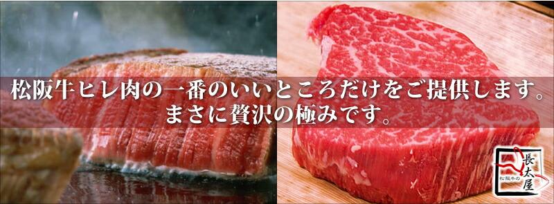 松阪牛ヒレ肉の一番いいところだけをご提供します。