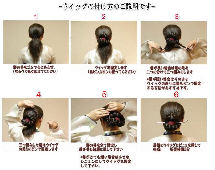 韩服新娘发型步骤