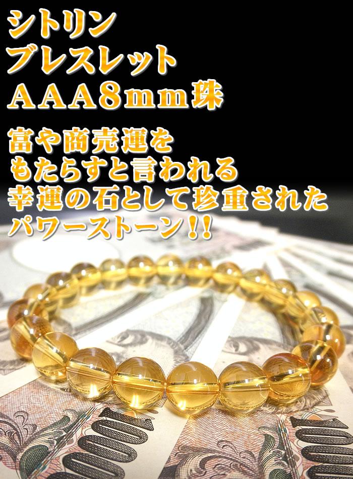 シトリンブレスレットAAA8mm珠