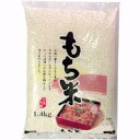 ★ もちごめ domestic producing sticky rice ( glutinous rice ) 1.4 kg ★ 1550 Yen price ¥ 1480