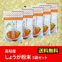 ★ ( ) ◆ Tosa ginger powder (ginger powder) ◆ 20 g x 5 bag set (HMS) ◆ Kochi, ginger 100% ★ additive-free, color-free ◆ 14 x concentrate ◆