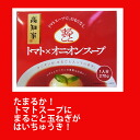 ★ tomatoes x onion soup ( 270 g/1 public ) ★
