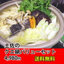 ★!+210 yen needs the kelp grouper pan (eat a pan) mizutaki value set ★※ C.O.D. from Okinawa
