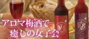アロマ梅酒 癒しの梅酒