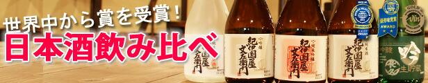 梅酒,日本酒,紀州,和歌山,南高梅,中野BC