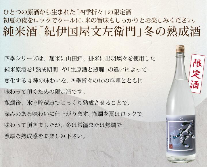 純米酒「紀伊国屋文左衛門」四季シリーズ 冬の熟成酒