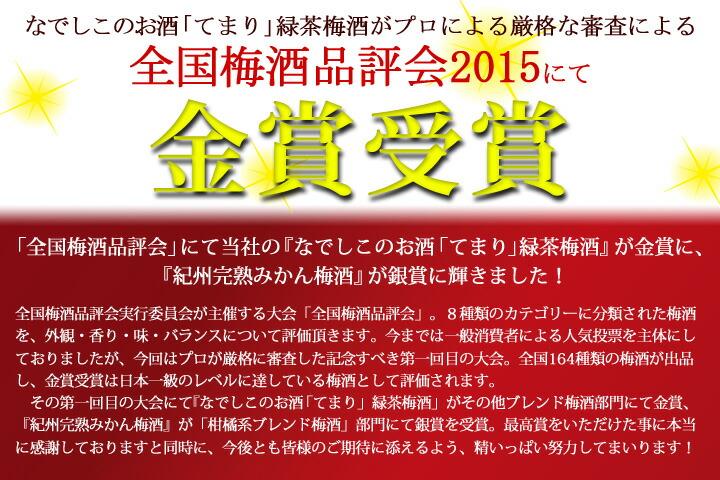 全国梅酒鑑評会,2015,金賞,受賞,その他ブレンド梅酒
