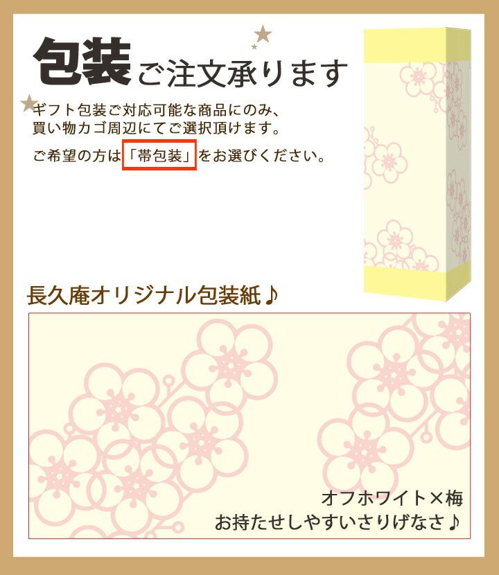 梅酒・日本酒のギフトはのし包装対応も可能な長久庵より酒蔵直送でお届けします