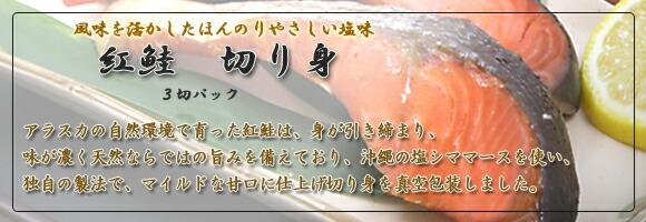 脂ののった紅鮭。焼くだけ、手間いらず!