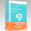 CLIP STUDIO PAINT PRO アスキーガイド workbook models * minimum same day delivery