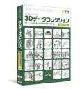 COMIC STUDIO/ILLUST STUDIO for 3D データコレクションコンプリート version