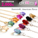 Available in 54 colors! Swarovski American earrings women's earrings earrings drop drop Swarovski chain Jewelry Accessories 10P30Nov13