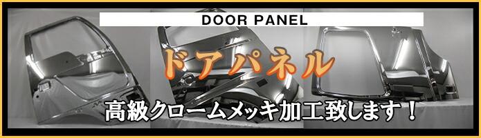 ドアパネル 高級クロームメッキ