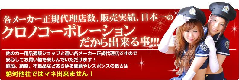 各メーカー正規代理店数、販売実績、日本一のクロノコーポレーションだから出来る事!!!
