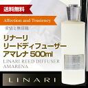 500 ml of リナーリ (LINARI) lead D fuser flax rhena(AMARENA) aroma D fusers