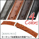 ◆ RIOS1931 Durban Ostrich Calf Durban ostrich type push calf for watch, belt Watch & watch bands 16 mm 18 mm20mm
