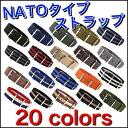 ◆ 『 NATO 유형 나일론 스트랩 』 시계 용 ・ 시계 벨트 시계 줄 20 색 ◆ 18mm20mm22mm