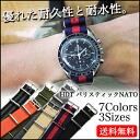 ◆HDT 발리 스틱 NATO 스트랩 손목시계용・시계 벨트・시계 밴드 18 mm20mm22mm