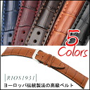 ◆ RIOS1931 Louisiana Crocodile Calf Rios Louisiana crocodile embossing bamboo marks for calf watch, watch belts, watch bands 18 mm19mm 20 mm22mm