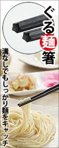 """""""ぐる麺箸""""/"""