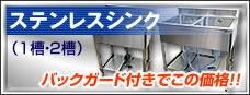シンク(1槽・2槽)