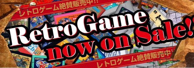 RetroGame レトロゲーム