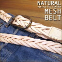SALE52 20% off natural ★ leather mesh belt.