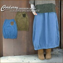 Corduroy ★ cocoon long skirt♪