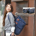 Denim ★ tote bag
