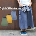 [grn] G are N * waist lib & tuck ★ back raising maxiskirt length skirt♪