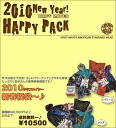 2010 ★ New Year lucky bag ...♪