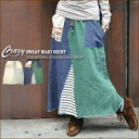 Crazy Heather back hair Maxi skirt!