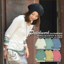 Patchwork reshuffling ★ NEP T-cloth seven minutes sleeve cut-and-sew♪
