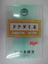 十薬 파우더 (ジュウヤク/삼 백 초/じゅうやく/ドクダミ/작은 한방)