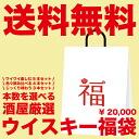 Whisky_fukubukuro