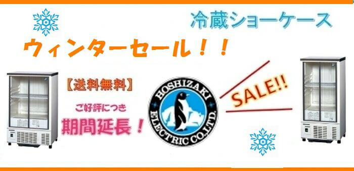 ホシザキ 冷蔵ショーケース セール