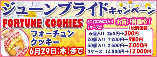 「フォーチュンクッキージューンブライドキャンペーン」6月29日まで!