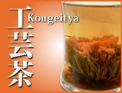 工藝茶(お花の咲くお茶)