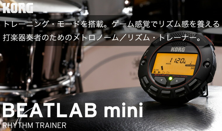KORG BEATLAB mini BTL-MINI メトロノーム