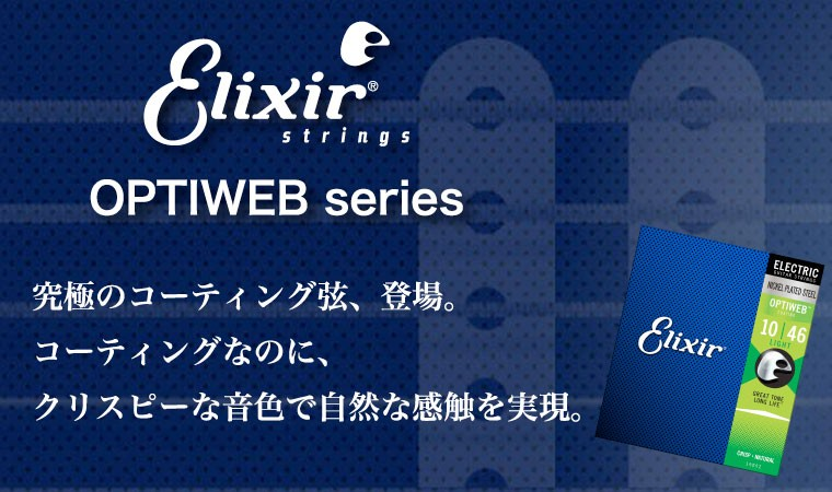 ELIXIR Optiweb