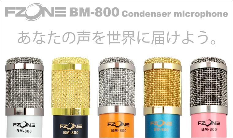 FZONE BM-800