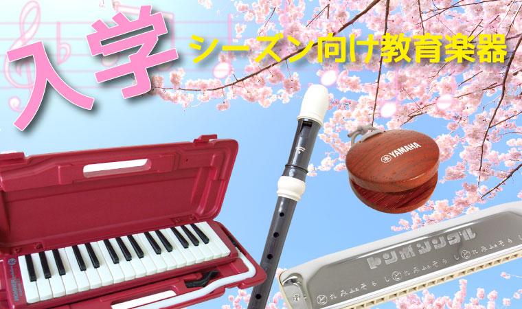 入学教育楽器